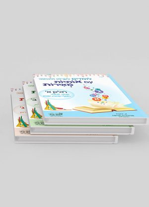 הוצאת על אפיקי מים - זהבה אוזן - חבילת הספרים לומדים לקרוא ולכתוב עם אותיות מאירות - חלקים א', ב', ג'
